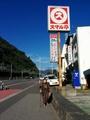 1411浜松旅籠屋.jpg
